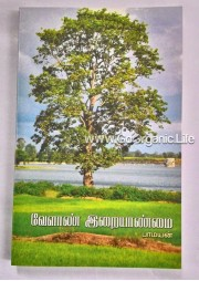 Velan Eraiyanmai / வேளான் இறையாண்மை