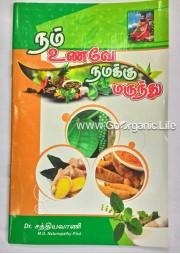 Nam Unave Namakku Marunthu /நம் உணவே நமக்கு மருந்து