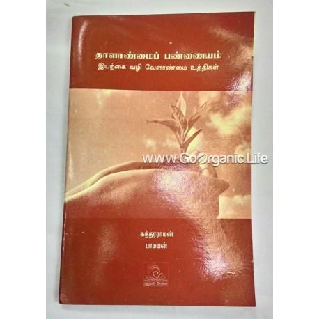 Thalanmail Pannaiyam