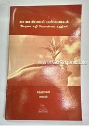 Thalanmai Pannaiyam/ தாளாண்மை பண்ணையம்