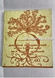 Thaimai Porulatharam / தாளாண்மை பொருளாதாரம்