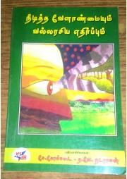 Niditha Velanmaiyum Vallarasu Ethirpum