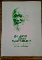 Iyarkai Vazhiyil Velanmai